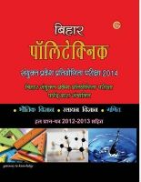 Bihar Polytechnic (Combined Entrance Test with Solved 2012-2013 Entrance Paper) 2014 (HINDI)