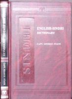 Dictionary of English and Sindhi : Book by George Stack