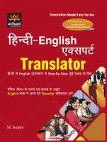 Hindi-English Expert Translator Hindi se English Translation Mai Step-By-Step Purn Dakshta Ke Liye: Book by SC Gupta