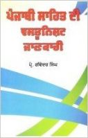 Punjabi Sahit Di Vastunishth Jankari: Book by Ravinder Singh