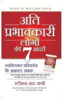 Ati Parbhaawkari Logo Ki Saat Aadatei: Book by Stephen R. Covey