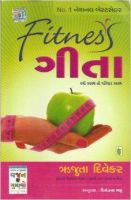 Fitness Gita (Gujarati) : Book by RUJUTA DIWEKAR
