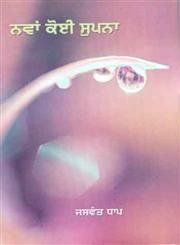 Nawan Koi Supna: Book by Jaswant Dhaap