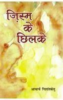 Books : Jungle Janwar Aur Aadmi Hindi(PB) - Rediff Shopping