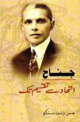 Jinnah: India Partition Independence: Book by Jaswant Singh