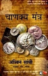Chanakya Mantra (Paperback): Book by Ashwin Sanghi