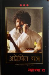 Unposted Letter (Hindi): Book by T T Rangarajan