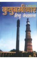 Qutab Minar Hindu Vaidhshala Hindi(PB): Book by Bhojraj Dwivedi