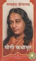Autobiography of A Yogi (Hindi): Book by PARAMHANS YOGANAND