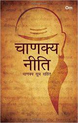 Chanakya Neeti: Book by Chanakya