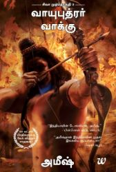 The Oath of the Vayuputras - Tamil (Paperback): Book by Amish