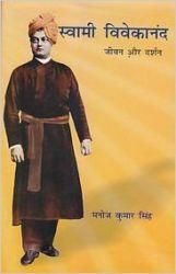 Swami Vivekananda: Jivan Aur Darshan (Paperback): Book by Manoj Kumar Singh