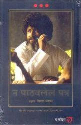 Unposted Letter (Marathi): Mar: Book by T T Rangarajan