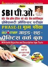 SBI PO PHASE 2 MAIN EXAM SELF STUDY GUIDE CUM PRACTICE WORK BOOK--HINDI