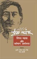 Premchand : Vigat Mehtta Aur Varman Arthvatta: Book by Murli Manohar Prasad Sing