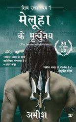 Meluha ke Mritunjay: Book by Amish Tripathi