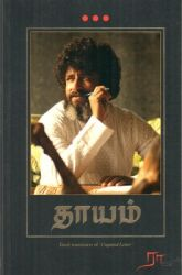 Unposted Letter (Tamil): Book by T T Rangarajan