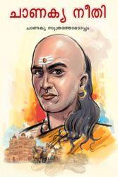 Chanakya Neeti PB Malayalam: Book by Ashwini Parashar