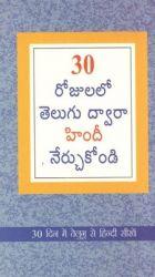 Books : hindi language learning book - Rediff Shopping