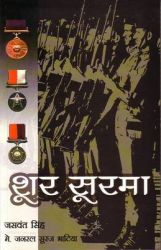 Shoor Shoorma: Book by Jaswant Singh