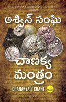 Chanakya's Chant (Telugu): Book by Ashwin Sanghi