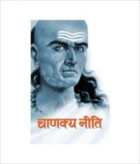 CHANAKYA NEETI (Hardcover): Book by ACHARYA CHANAKYA