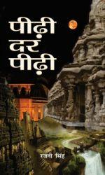 PEERHI DAR PEERHI: Book by RAJNI SINGH