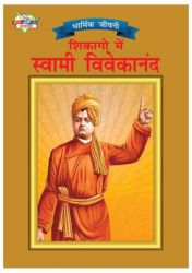 Swami Vivekananda in Chicago PB Hindi: Book by Ramesh Pokhriyal Nishank