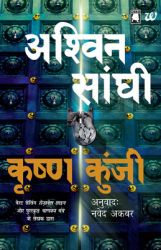 Krishna Kunji (Paperback): Book by Ashwin Sanghi