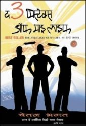 The Three Mistakes Of My Life (Paperback): Book by Chetan Bhagat