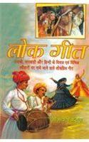 Lokgeet (Punjabi Marvari Hindu Vivah Va Vibinn Tyoharo Per Gaye Jane Wale Geet) Hindi(PB): Book by Leelavati Bansal