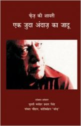 Ek Juda Andaj Ka Jadu: Book by Murli Manohar Prasad Sing