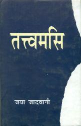 Tattavmasi: Book by Jaya Jadvani