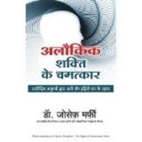 Alaokik Shakti Ke Chamatkar : Atindriya Anubhavyon Dwara Jane Panch Indriyao Par Ke Rahesya (Paperback): Book by Joseph Murphy