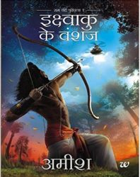 Ikshvaku Ke Vanshaj (Hindi) (Paperback): Book by Amish Tripathi