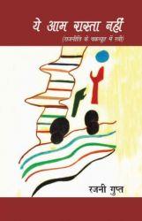 Ye Aam Rasta Nahi: Book by Rajni Gupat