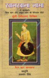 Khankhana Nama: Book by Jaswant Singh