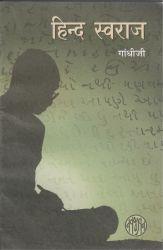 Hind Swaraj: Book by Mahatma Gandhi