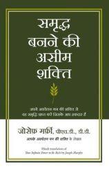 SAMRIDDHA BANANE KI ASEEM SHAKTI (Paperback): Book by Dr. JOSEPH MURPHY
