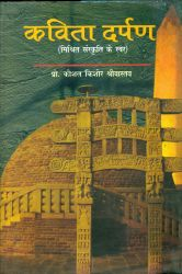 Gitanjali: Book by Translated Shakuntala Mishra Rabindranath Tagore