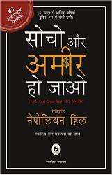 think and grow rich by napoleon hill in hindi pdf