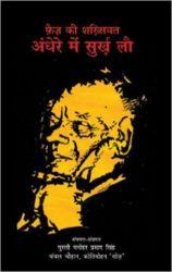 Andhere Main Surkh Lau: Book by Murli Manohar Prasad Sing