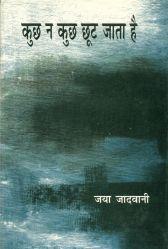 Kuch na kuch chhutt jata ha: Book by Jaya Jadvani