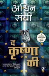 The Krishna Key: Book by Sanghi Ashwin