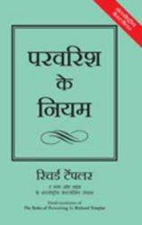 The Rules of Parenting (Hindi): Book by Richard Teplar