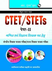 CTET/STETs: Paper-II (Mathematics & Science Teachers) Guide (Hindi): Book by RPH Editorial Board