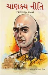 Chanakya Neeti Gujarati(PB): Book by Rajeshwar Mishra