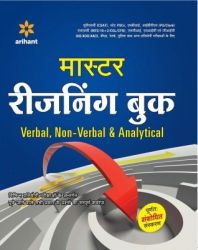 Master Reasoning Book Verbal, Non-Verbal & Analytical (Paperback): Book by  An editorial team of highly skilled professionals at Arihant, works hand in glove to ensure that the students receive the best and accurate content through our books. From inception till the book comes out from print, the whole team comprising of authors, editors, proofreaders and various other invo... View More An editorial team of highly skilled professionals at Arihant, works hand in glove to ensure that the students receive the best and accurate content through our books. From inception till the book comes out from print, the whole team comprising of authors, editors, proofreaders and various other involved in shaping the book put in their best efforts, knowledge and experience to produce the rigorous content the students receive. Keeping in mind the specific requirements of the students and various examinations, the carefully designed exam oriented and exam ready content comes out only after intensive research and analysis. The experts have adopted whole new style of presenting the content which is easily understandable, leaving behind the old traditional methods which once used to be the most effective. They have been developing the latest content & updates as per the needs and requirements of the students making our books a hallmark for quality and reliability for the past 15 years.