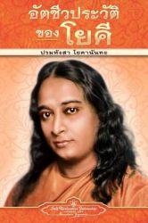 Autobiography of a Yogi - PB - Thai: Book by Paramahansa Yogananda