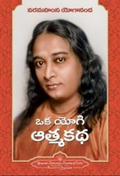 Autobiography of a Yogi (Telugu Pocket Edition) 2nd Edition : Book by Paramahansa Yogananda